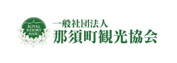 一般社団法人 那須町観光協会